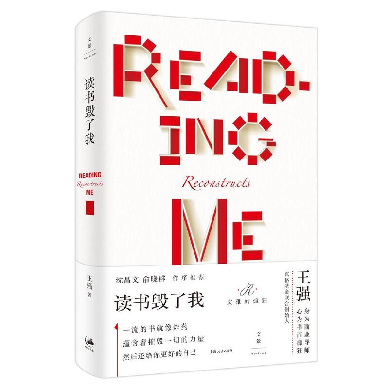 读书毁了我 (小心!读书很危险!中国合伙人原型、资深投资人王强的书海之旅,以阅读重塑自我的书蠹宣言,沈昌文、俞晓群作序推荐)