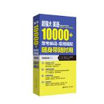 超强大・英语10000+常考单词+常用搭配,随身带随时用(附赠音频)