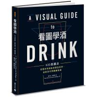 看�D�W酒:125���D表看懂世界酒�的�u造科�W、品�技巧�c�P�I知�R