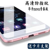 华为nova钢化膜全屏手机贴膜 适用于华为Nova/Nova青春版