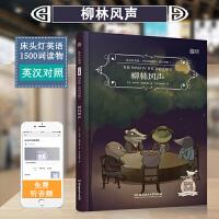 床头灯英语1500词读物:柳林风声(英汉对照) 青少年双语阅读课外读物