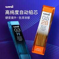 日本uni三菱自动铅笔芯0.3/0.5/0.7mm不断芯 202ND自动铅笔笔芯活动铅笔芯自动替芯墨质细腻HB/2B/2
