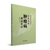 【二手书9成新】中医名家肿瘤病辨治实录尹国有9787507750485学苑出版社