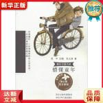童年中国书系―懵懂童年 张玉清 9787559526564 河北少年儿童出版社 新华正版 全国70%城市次日达