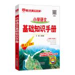 2019小学语文 基础知识手册