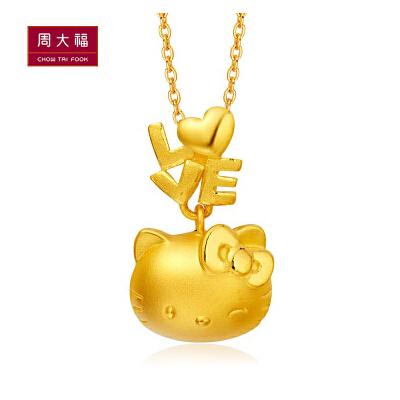【满减】周大福 HelloKitty凯蒂猫爱意love黄金吊坠R13816>>定价先领券后购物,全场可用礼品卡