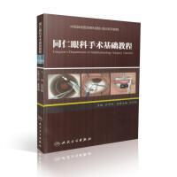 正版现货 同仁眼科手术基础教程 王宁利主编 人民卫生出版社