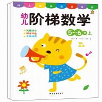 智灵童阶梯数学5-6岁 2册 含奖励贴纸书逻辑思维书籍益智游戏畅销儿童书 认知年月日容量体积方位空间等趣味数学