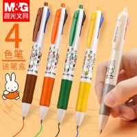 晨光四色多色圆珠笔按动式4色红蓝黑色油笔学生用多功能三色原子彩色笔合一水笔0.5/0.7mm可爱园珠笔批发