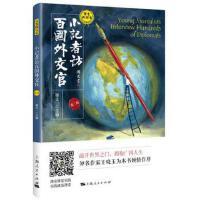 小记者访百国外交官(第二辑) 谢文一 上海人民出版社 9787208153233
