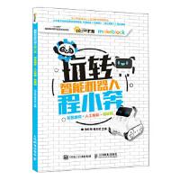 玩转智能机器人程小奔马红亮 葛文双人民邮电出版社9787115486998