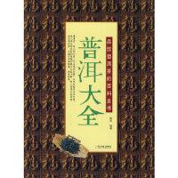 【二手书9成新】普洱大全/品饮普洱茶的百科全书轶男9787806999721哈尔滨出版社
