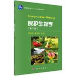 保护生物学(第三版) 张恒庆,张文辉 9787030536143 科学出版社