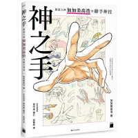 正版 台版 神之手 动画大师加加美高浩的绘手神技 旗标出版 包邮