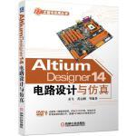 Altium Designer 14电路设计与仿真