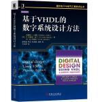 基于VHDL的数字系统设计方法