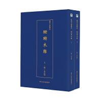 艺术文献集成:珊瑚木难(全二册)