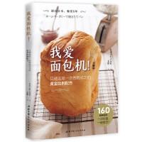 我爱面包机!(珍藏版) 北京科学技术出版社 9787530492116