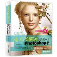 毫无PS痕迹 零基础学Photoshop书 ps入门教程书籍 ps书籍ps教程自学教程书 photoshop cs6教
