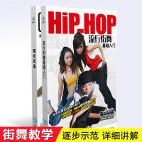 正版 嘻哈街舞街头爵士舞蹈教学视频自学教程教材DVD光盘碟片