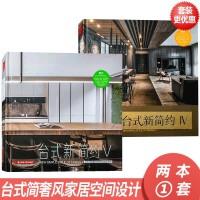 两本一套:台式新简约(4+5)台湾名师家居空间设计 现代简约儒雅高贵轻奢风格别墅豪宅室内装饰装修设计