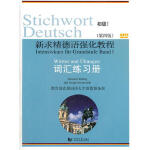 词汇练习册 初级I(第四版)新求精德语强化教程