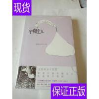 [二手旧书9成新]半糖主义 @58 /香奈儿19号著 中国城市出版社