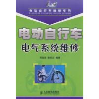 【包邮】 电动自行车电气系统维修 周宜昌,郭庆云 9787115195647 人民邮电出版社