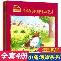 全4册小兔汤姆成长的烦恼图画书第五辑汤姆的神秘宝贝系列全套一二三辑2-3-4-5-6岁儿童绘本故事书宝宝情绪管理图画书