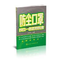防尘口罩四位一体适用指南 吕爱民 化学工业出版社 9787122198341