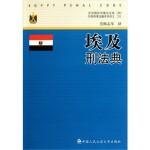埃及刑法典