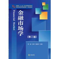 新世纪高职高专精品教材・财政金融类 金融市场学(第三版)