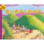 封面有磨痕 自然科学启蒙:高山是怎么形成的(适合5-9岁阅读) [美] 凯瑟琳・W.佐伊费尔德,[美] 詹姆斯・G.黑