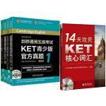 KET剑桥通用五级考试KET官方真题 青少版1 2 5 6 册 + 14天攻克KET核心词汇 全5本