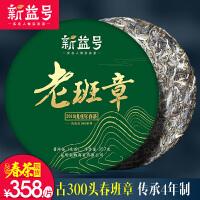 2018春茶 新益号传承第4年制名山古300老班章普洱茶生茶叶 生普洱