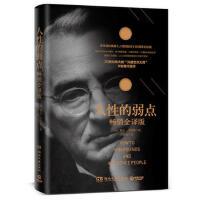 人性的弱点-畅销全译版