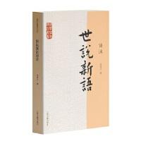 【正版新书直发】世说新语译注刘义庆 撰,张�种�注上海古籍出版社9787532563913