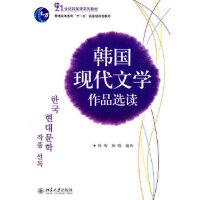 【新书店正版】韩国现代文学作品选读韩梅北京大学出版社9787301171790