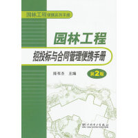 园林工程便携系列手册 园林工程招投标与合同管理便携手册(第2版)