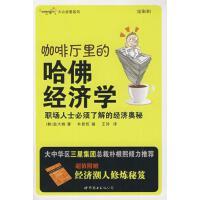 【正版二手书旧书9成新左右】咖啡厅里的哈佛经济学9787510010057