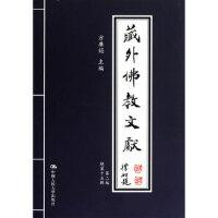 藏外佛教文献 第二编 总第十五辑 方广�_ 9787300125329 中国人民大学出版社