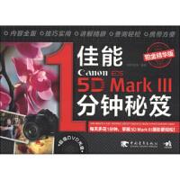 【新书店正版】佳能5D Mark 3 1分钟秘笈(铂金精华版 附光盘)佳影在线9787515311722中国青年出版社