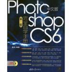 【全新直发】中文版Photoshop CS6完全自学手册(第2版) 柏松