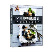 美食摄影完全手册 : 让你轻松拍出美味 (美)尼克尔斯杨 湖北科学技术出版社 9787535274748 〖新华书店!