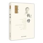 江苏历代名人传记丛书・钱穆