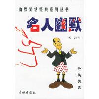 分类笑话:名人幽默、男女幽默、军旅幽默、电脑幽默、儿童幽默、体育幽默、民间幽默、校园幽默、办公室幽默(全九册)――幽默