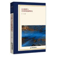 公司治理与会计政策选择研究 王宁 9787506864077 中国书籍出版社[爱知图书专营店]