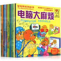 贝贝熊系列丛书第四辑(全16册)幼儿英语少儿英语英汉双语儿童读物3-4-5-6-7-8-9岁家庭教育书籍美国行为教育安