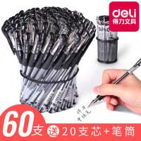 得力60支黑笔碳素笔子弹头细头商务签字笔中性笔办公文具百货店量贩批发0.5mm黑色学生黑水笔