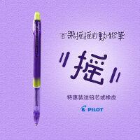 【宫橙】日本Pilot百乐凌静炫彩摇摇自动铅笔HFST20R小学生彩色活动铅笔 0.5mm送铅芯或橡皮 不易断进口文具